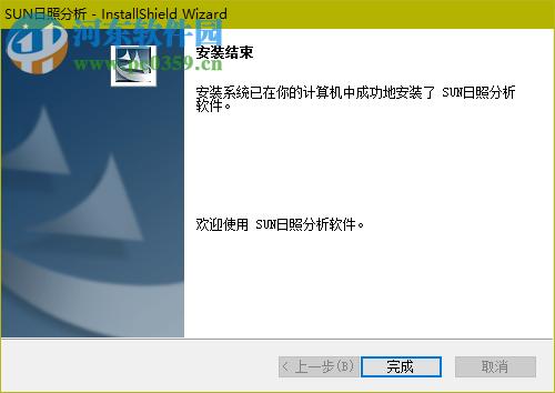 众智日照64位版下载 11.0 免费中文版