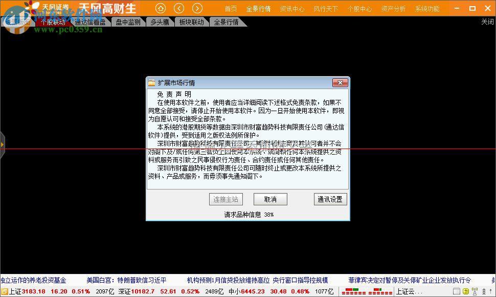 天风证券金融终端 1.08 官方版