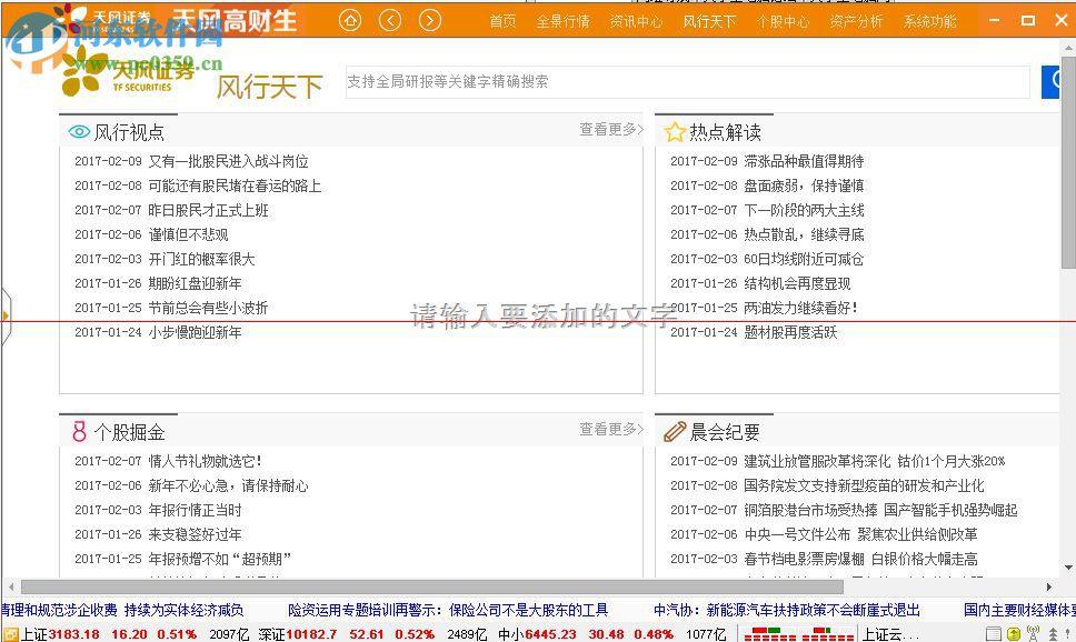天风证券金融终端 1.09 官方版