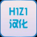 H1Z1 Just Survive一键汉化工具 1.0 最新版