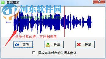 星云微信聊天记录恢复助手 5.0.85 官方版