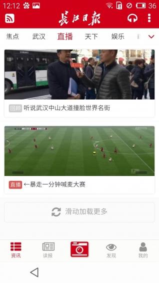 长江日报截图2