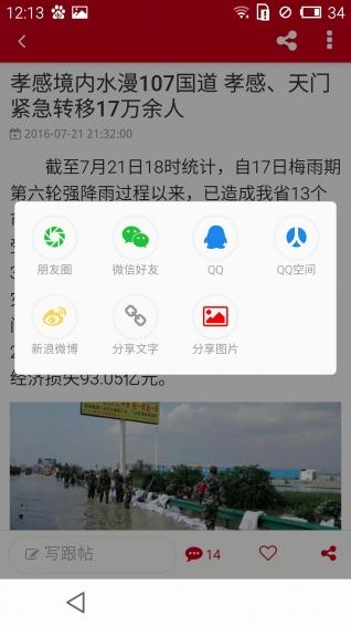 长江日报 1.3.7