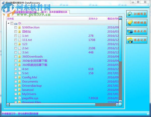 极光数据恢复软件下载 2.4 官方免费版