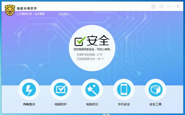 瑞星杀毒软件2019 25.00.06.20 官网免费版