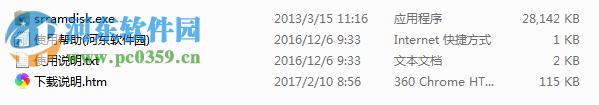 超级兔子64位下载 2015 官方版