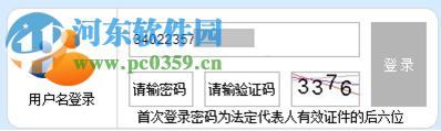 安徽国税局网上办税申报小助手 官网最新版