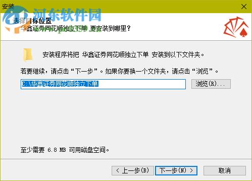 华鑫证券同花顺独立下单 2017.04.14 官方版