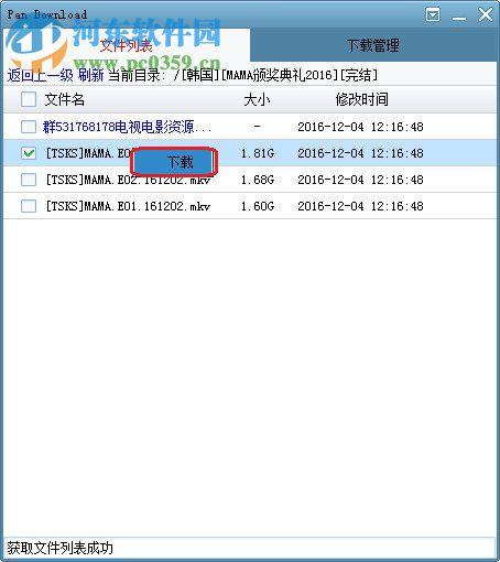 Pan Download 2.1.3 绿色免费版