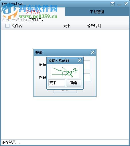 Pan Download 2.0.5 绿色免费版