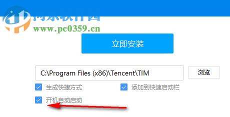 腾讯TIM电脑版 2.3.1.20990 官方版