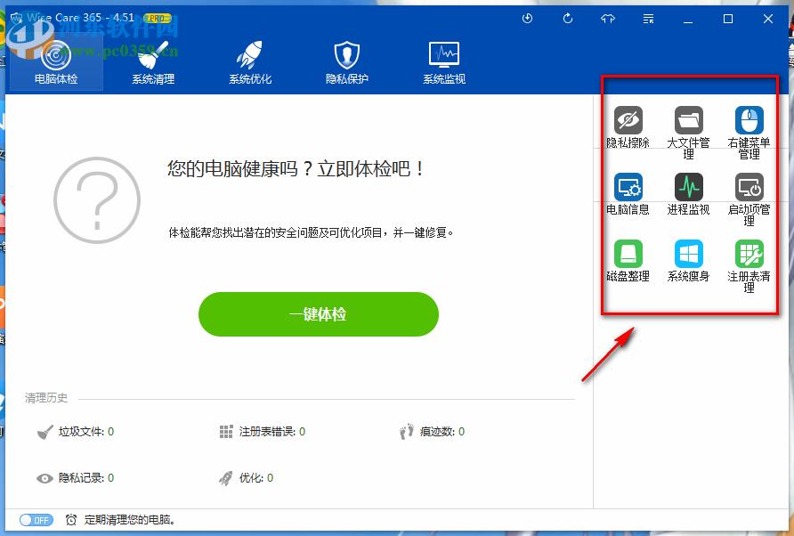 wise care 365单文件 5.2.5.520 中文免费绿色版