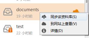 seafile客户端+服务器端
