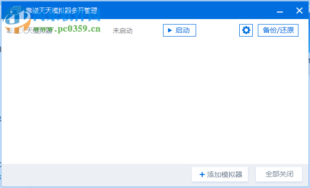 天天模拟器多开管理器下载 2.5.5 官方版