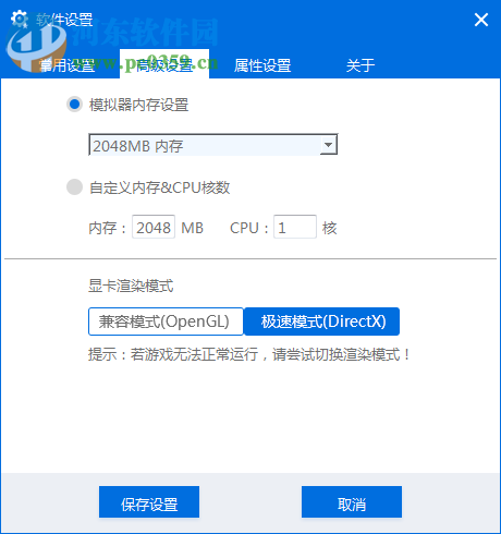 天天模拟器多开管理器下载 3.1.1 官方版