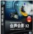 会声会影x7 32/64位中文破解版下载 20107 免费版