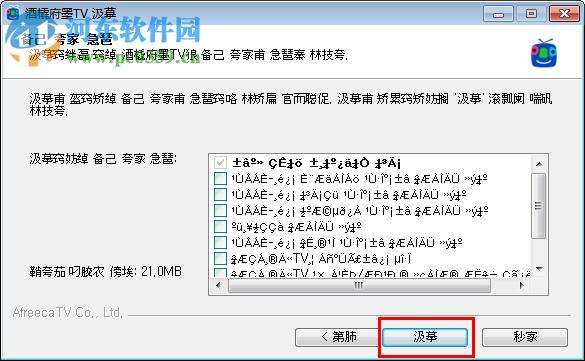 Afreeca TV客户端 2.4.7 官方电脑版