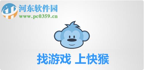 快猴游戏盒子官方版 3.0 免费版