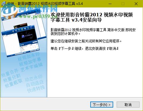 视频打马赛克软件 3.4 免费版