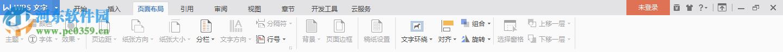 WPS Office 2018 10.1.0.7468 个人正式版