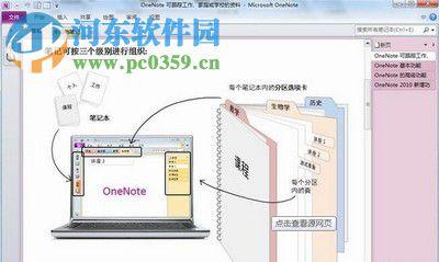 onenote 2010中文独立版下载 中文版