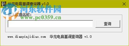 华龙电音基调查询器下载 1.0 绿色免费版