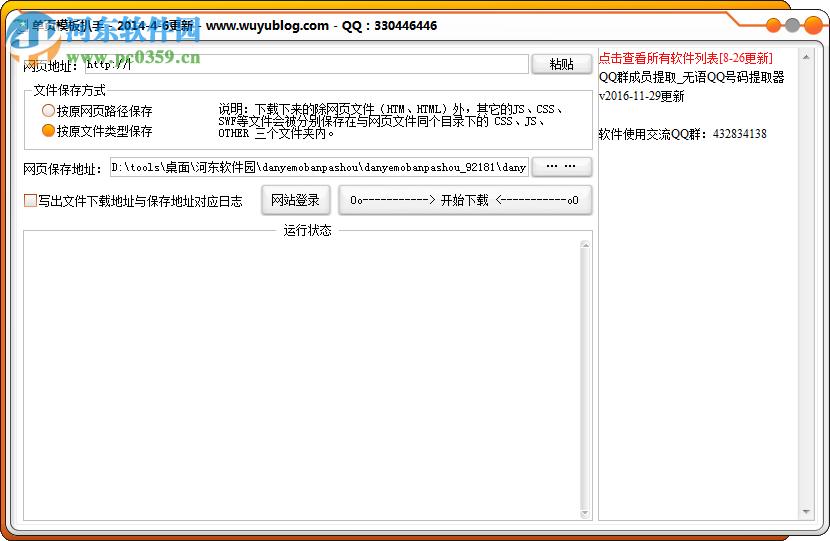 单页模板扒手(整站下载工具) 4.6 最新版