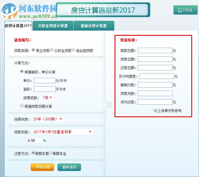 购房贷款计算器2017下载