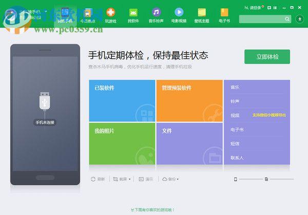 360手机助手 3.0.0.1121 官方最新版