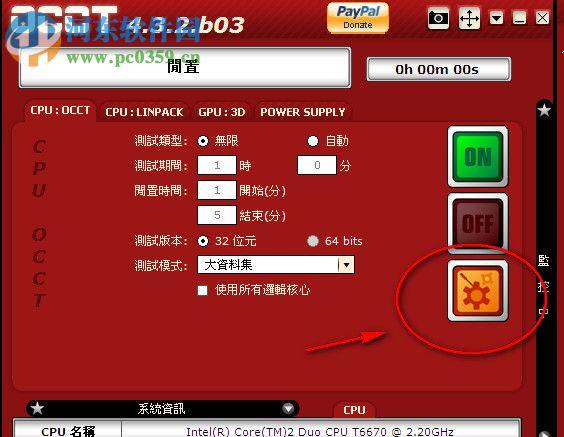 OCCT(电源测试软件) 5.3.2 Beta2 中文绿色版