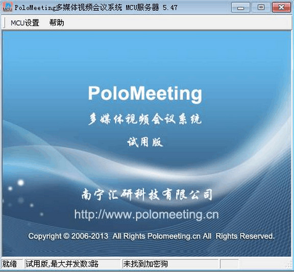 PoloMeeting(多媒体视频会议系统) 6.21 官方版