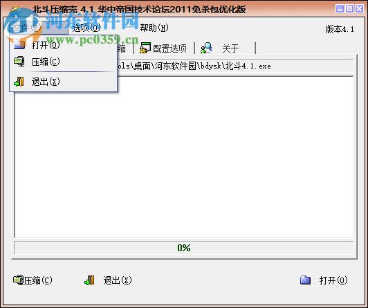 北斗压缩壳4.1(压缩加壳工具) 4.1 绿色免费版