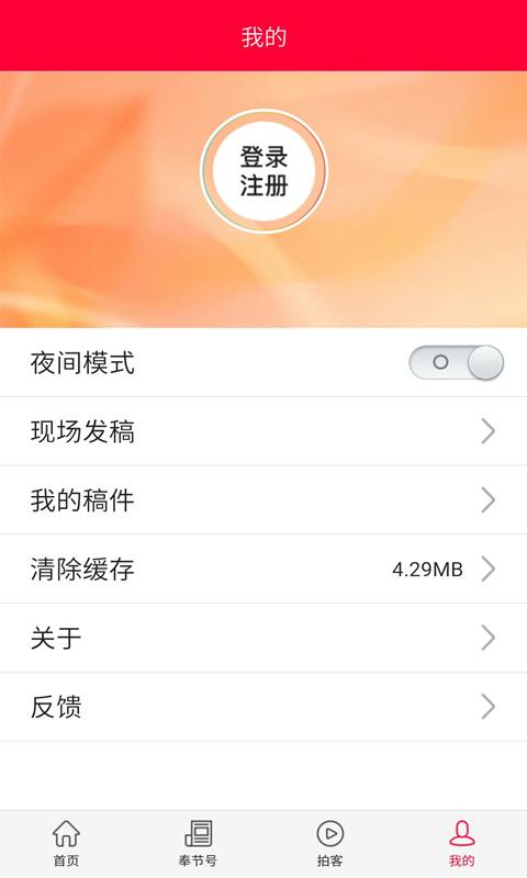 奉节手机台 6.2.1