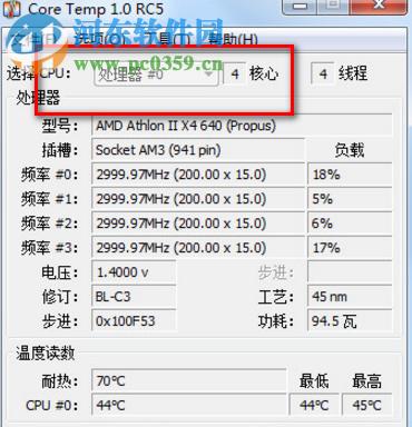 Core Temp win10 64位下载(CPU数字温度传感器) 1.13 绿色版