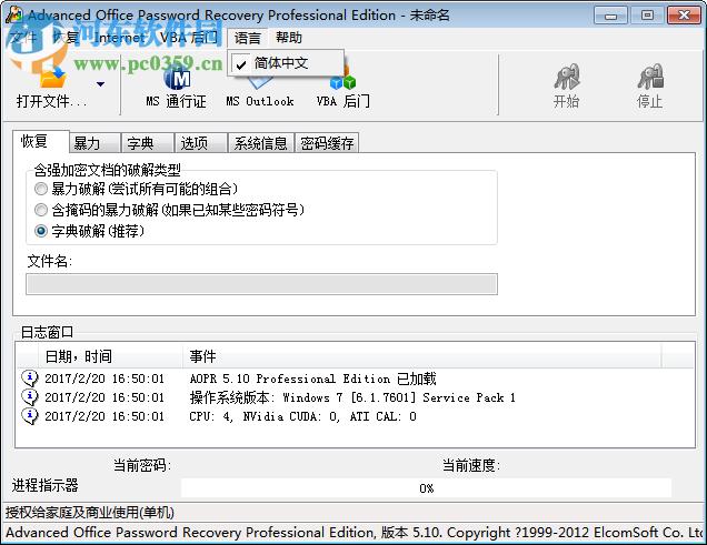 系统信息、密码缓存等;-word文件解密软件 word文件解密软件下载