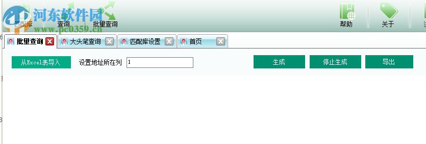 圆通快递大头笔查询软件 3.0.3 官方版