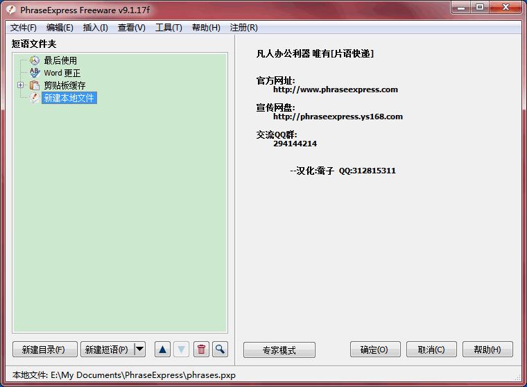 PhraseExpress(文本替换软件) 13.6.6 汉化中文版