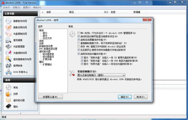 Alcohol 120%下载 2.0.3.10221 中文破解版