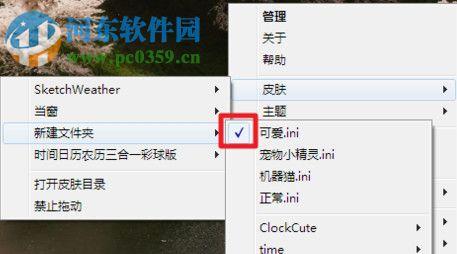 Rainmeter Skin Gallery(雨滴桌面皮肤库) 3.3.2.2743 收费版
