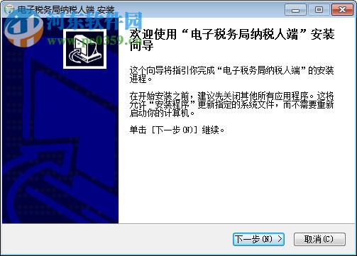 陕西国税电子税务局纳税人端下载 1.0 官方免费版