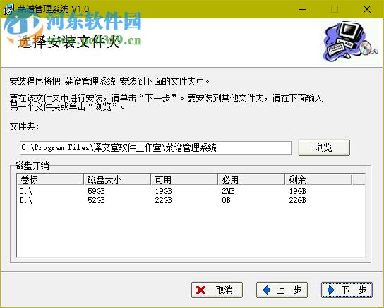 菜单设计制作软件 菜单设计制作软件下载 1.0 绿色免费版 河东下载站