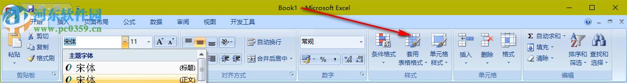 Office2007 Win10三合一精简版 免费版