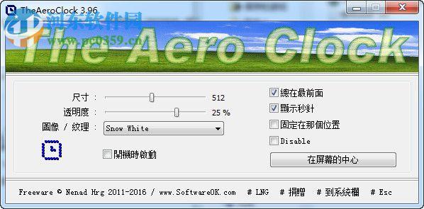 TheAeroClock (透明xp桌面时钟)