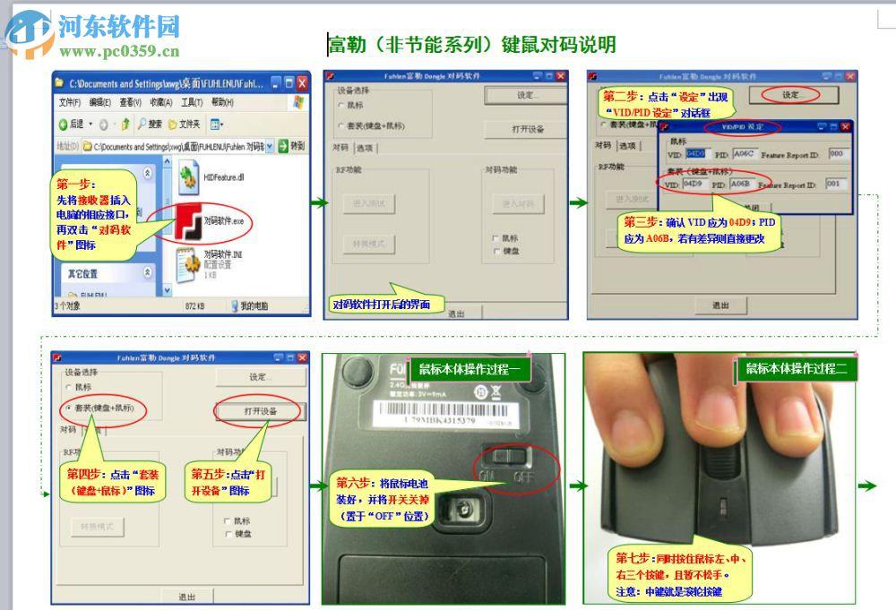 通用无线设备对码软件 免费通用版