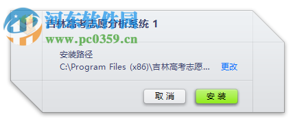吉林省高考志愿分析系统2017下载 1.0 官方版