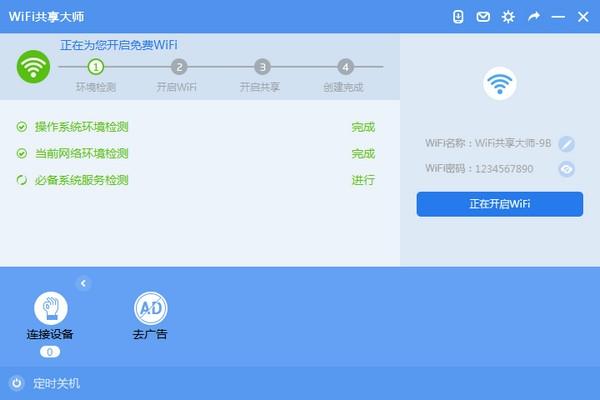 巨盾WiFi共享大师 2.4.0.4 官方版