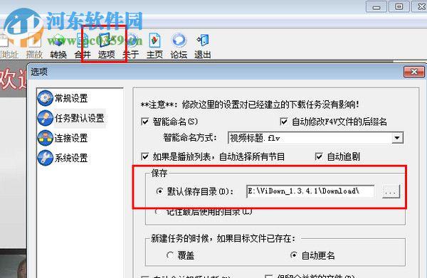 维棠FLV视频下载软件 3.0.1.0 官方版