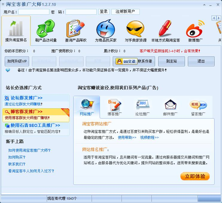 淘宝客推广大师 1.8.9 免费版
