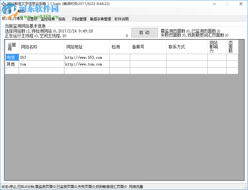 非法字符在线检测工具 1.1 最新免费版