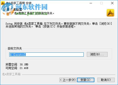 老a工具箱官方版下载 1.0.2 最新版